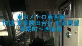 改良版 東京メトロ東西線 快速 東葉勝田台行 前面展望 東陽町(T-14)~西船橋(T-23)