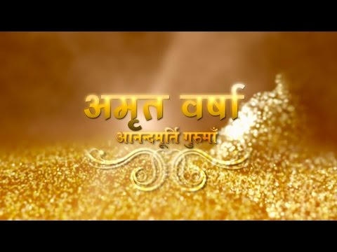 Amrit Varsha Episode 1635 (15 January 2017)