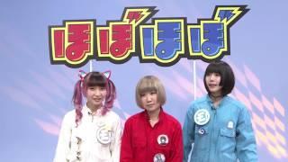 ほぼほぼフェス 出演者メッセージ ゆるめるモ! http://www.tv-tokyo.co...