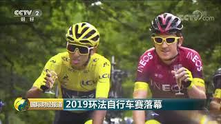 [国际财经报道]2019环法自行车赛落幕| CCTV财经