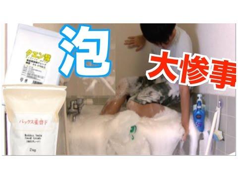 超炭酸泡風呂やったら大惨事 【クエン酸×重曹】