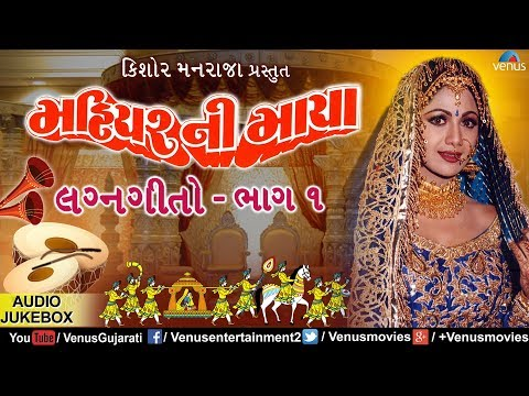 મહિયર ની માયા   Mahiyar Ni Maaya - Vol 1  ગુજરાતી લગ્નગીતાે  JUKEBOX   Best Gujarati LaganGeeto 2017