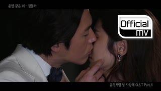 Video [MV] Jung Dongha(정동하) _ Destiny Sonata(운명 같은 너) (You are my destiny(운명처럼 널 사랑해) OST Part. 4) download MP3, 3GP, MP4, WEBM, AVI, FLV April 2018