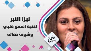 ليزا النبر - اغنية اسمع قلبي وشوف دقاته