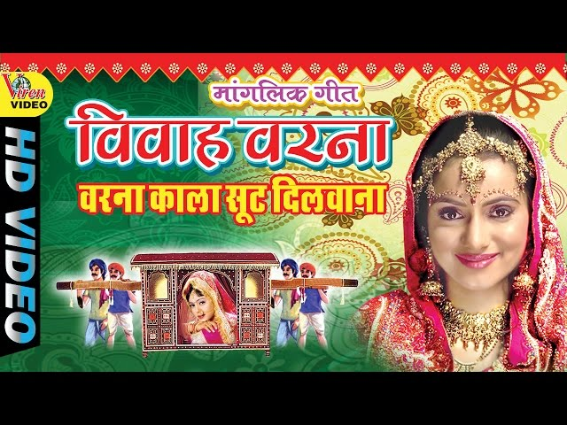 ???? ???? ??? ??????? || Varna Kaala Suit Silwana || Dehati Lok Geet || Village Song