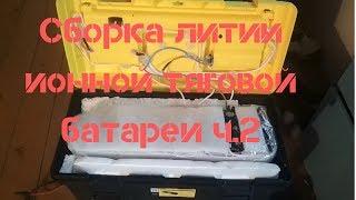 Сборка литий ионной тяговой батареи для лодочного электромотора ч. 2