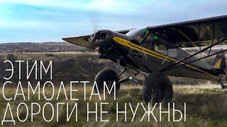 Пятерка внедорожников в мире авиации или STOL/BUSH planes