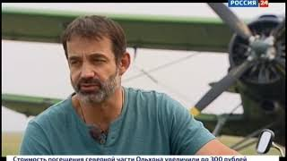 На Байкале завершили снимать фильм «Даю посадку»