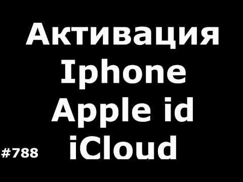 Активация Iphone, создание бесплатного Apple Id и ICloud