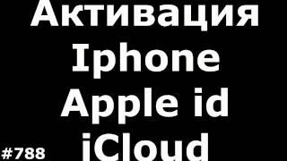 видео Если не получается создать iCloud. Ошибка 403.