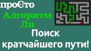 Уроки С++. Язык программирования С++. Алгоритм Ли - Волновой метод