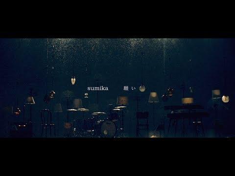 sumika / 願い【Music Video】