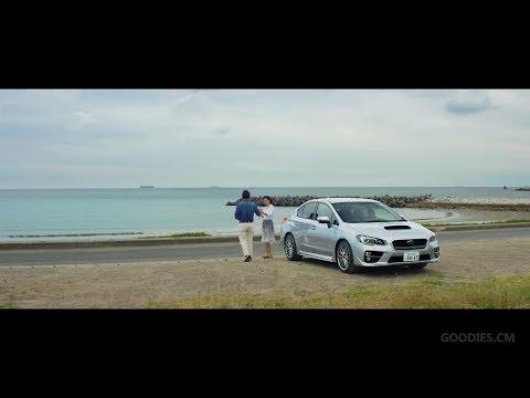 SUBARU WRX S4 「夫婦とS4」 - ♪ 大滝詠一 「カナリア諸島にて」(30sec)