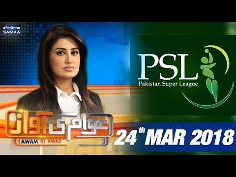 Awam Ki Awaz - SAMAA TV - 24 March 2018