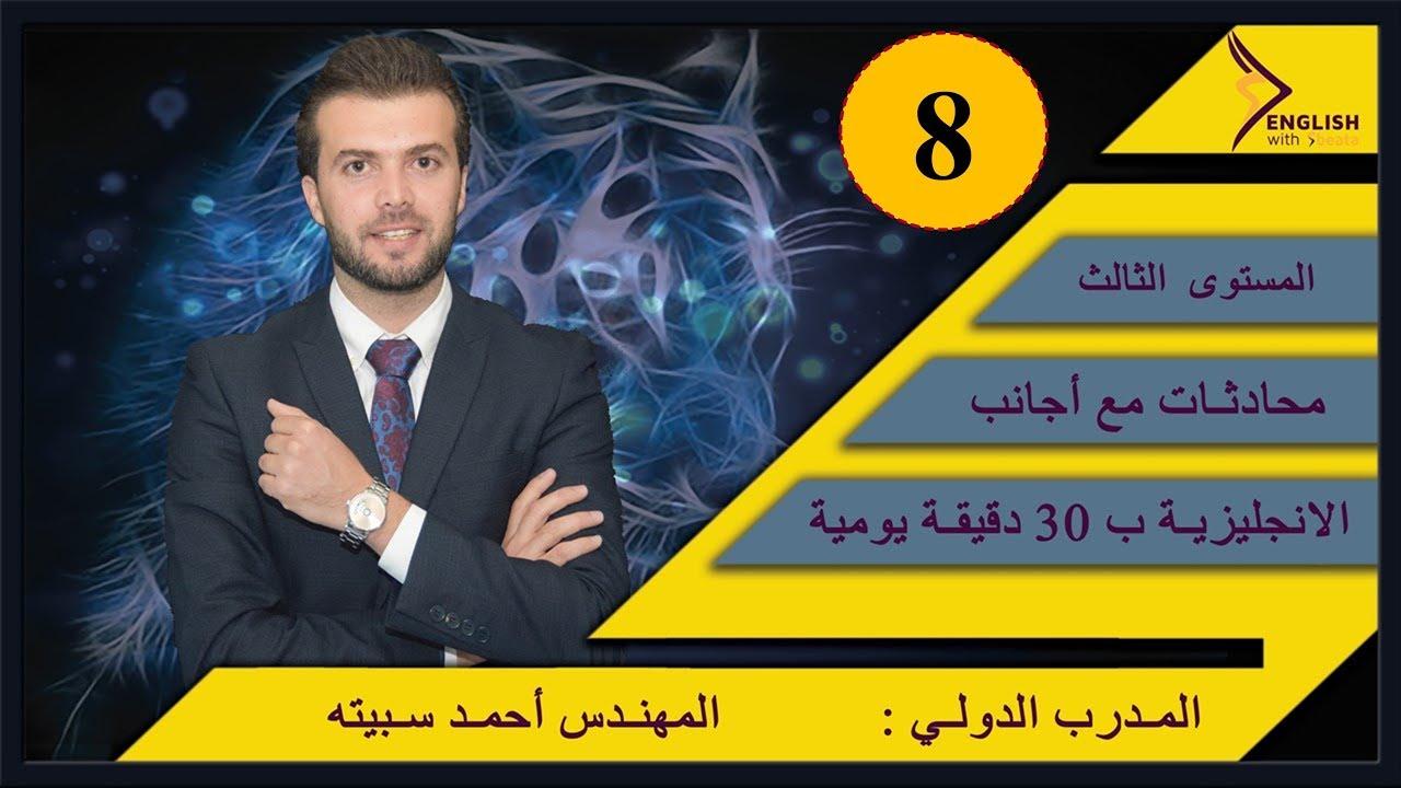 8- المستوى الثالث #محادثات مع اجانب: مع ضيفنا Ali# تعلم_الانجليزية
