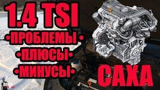 ДВИГУН 1.4 tsi 122л.з CAXA • ПРОБЛЕМИ • Плюси і Мінуси • Відгук власника