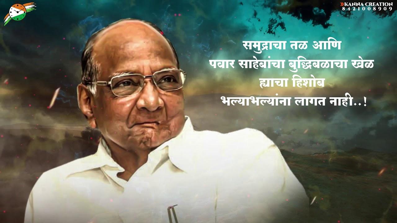 Sharad Pawar saheb birthday video banner   Rashtrwadi ...
