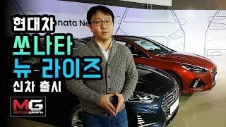 현대차 신형 쏘나타 뉴 라이즈(2018 Sonata) 신차 출시회 리뷰...풀체인지 수준의 페이스리프트