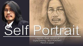 Portrait drawing : การวาดรูปคนเหมือน