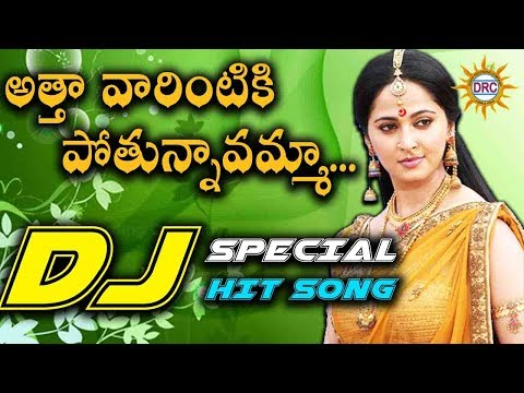 Athavarintiki Pothunavamma LachuvammaDjHit Song || Folk Dj Songs || Disco Recording..