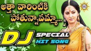 Athavarintiki Pothunavamma Lachuvamma  Dj  Hit Song || Folk Dj Songs || Disco Recording..
