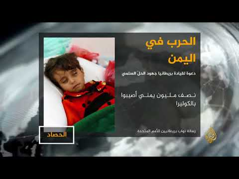 نواب بريطانيون يطالبون الأمم المتحدة بحل أزمة اليمن  - 02:21-2017 / 9 / 21