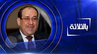 بالثلاثة | نوري المالكي - رئيس الوزراء الاسبق