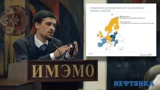 Курдин А.А. «Рынок газа ЕС: чему завидовать, чему учиться, чего опасаться»