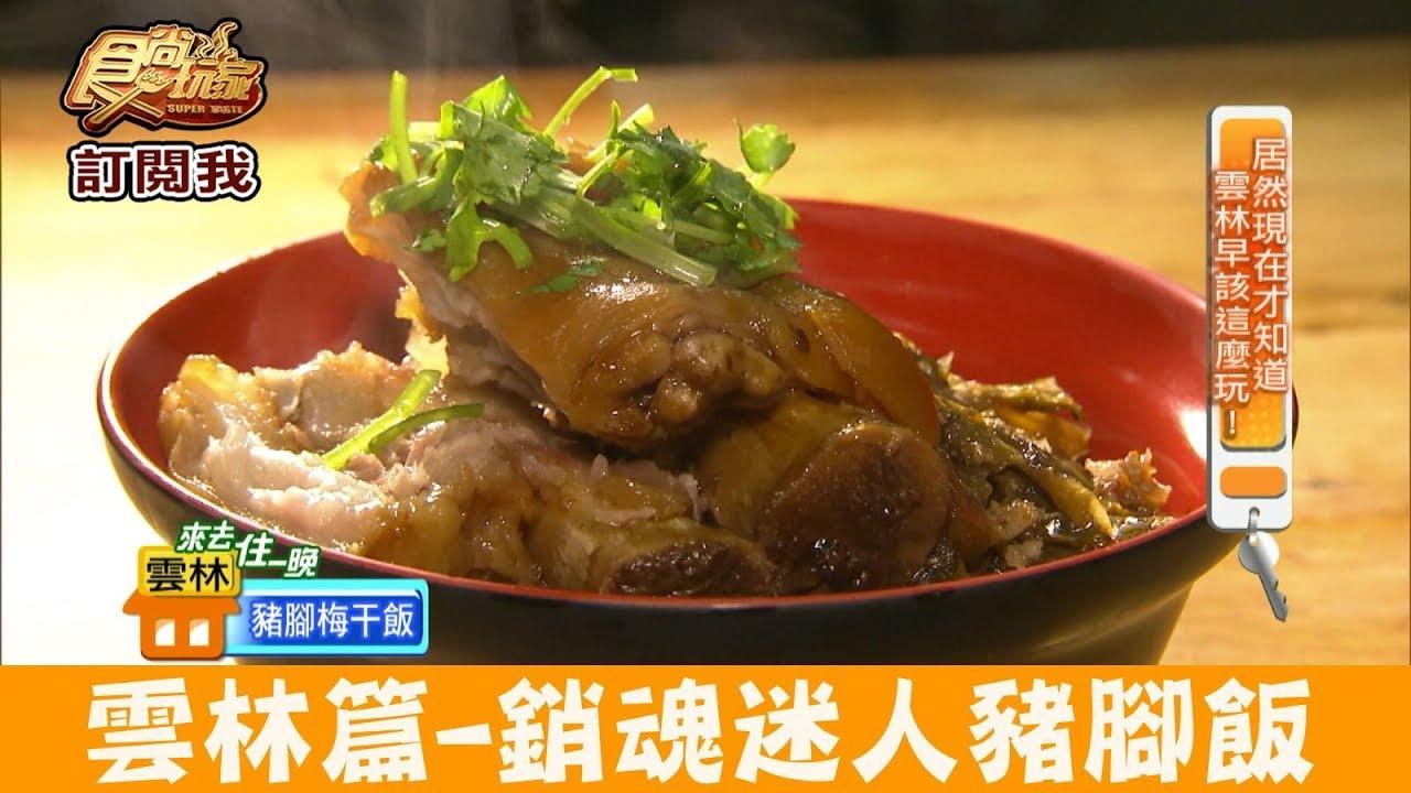 【雲林】斗六銷魂迷人「阿賜豬腳飯」老滷汁一絕再飽都要吃!食尚玩家 - YouTube