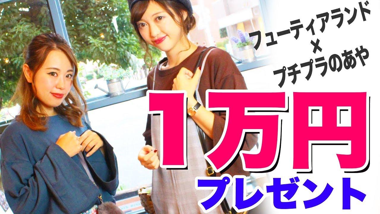 プレゼント企画3弾【プチプラのあや×フューティアランド】一万円トータルコーデを1名様に♪