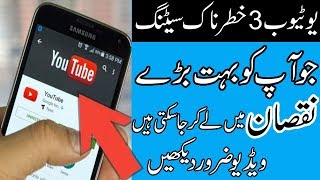 3 Killer YouTube Function You Will Shock After Use It. || by technical Zaheer