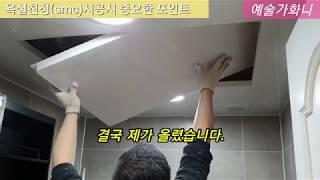 욕실천정(smc) 설치…