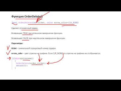 Торговые функции - Часть 1 (MQL4)