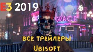 E3 2019 - Конференция Ubisoft (Все трейлеры)
