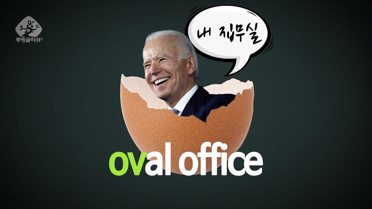 이슈 N 영어어원 - egg, 계란 값이 크게 올랐다고 합니다  미국 대통령의 집무실을 oval office라고 부릅니다 #Etymology of English #영어 어원