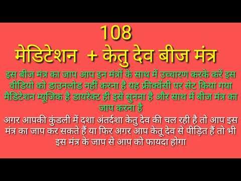 566Hz 108 Ketu dev beej mntra with Meditation !! मेडिटेशन + केतु देव बीज मंत्र