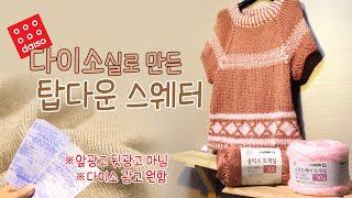 part2 다이소실로 만든 탑다운 배색 스웨터