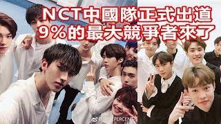 NCT中國隊正式出道,NINE PERCENT的最大競爭者來了