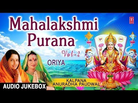 Mahalakshmi Purana I Oriya I KALPANA I ANURADHA PAUDWAL I Full Audio Song