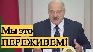 Лукашенко о попытке ЗАДУШИТЬ страну