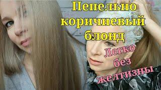 Красим волосы дома в цвет пепельно-коричневый, убираем желтизну. Сам себе парикмахер.(, 2019-01-04T12:11:07.000Z)