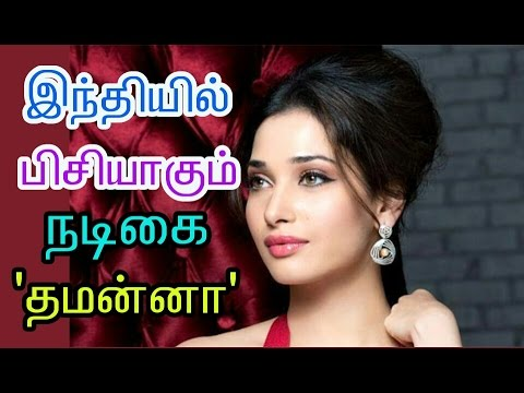 Tamanna to busy in Bollywood |Tamil | cinema news | Movie news | Kollywood news|