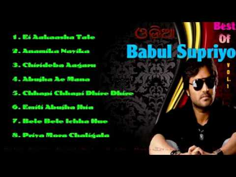 Odia Hit Songs Of Babul Supriyo Vol 1.flv Ajit Kumar Moharana