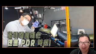 할리데이비슨 덴트 PDR 문콕 복원! 어디서요?  인천…