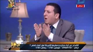 العاشرة مساء  خالد داود : مصرى تجسس لصالح مصر محبوس فى أمريكا لماذا لم يتم المبادلة مع آية حجازى