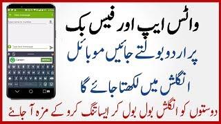Convert urdu speech into English  || My Technical Support