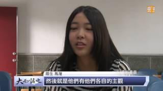 udn tv《大而話之》「我在台灣正青春」陸生文化衝擊開眼界