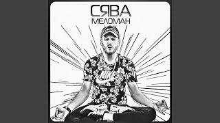 Девочка бомба (feat. Alknv)