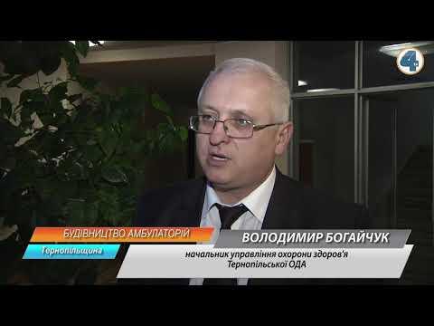 TV-4: На Тернопільщині збудують 19 сільських амбулаторій