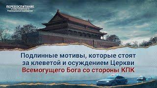 Христианский фильм «ПЕРЕВОСПИТАНИЕ В СЕМЬЕ КОММУНИСТА» (Видеоклип 7/7)